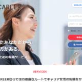 女性特化の転職サイト「リブズキャリア」で理想の働き方を実現させよう!