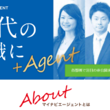 【元転職エージェント厳選!】20代におすすめの転職サイトと転職エージェント
