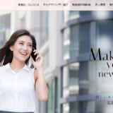 【2020年最新】女性の転職支援に強い、女性におすすめの転職サイトと転職エージェント