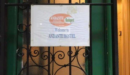 ハンガリーの首都ブダペストの日本人宿「アンダンテホステル」が快適で楽しかった