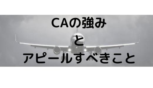 「ANA・JALのCA(キャビンアテンダント)を辞めたい」CAの強みとアピールすべきことを解説!