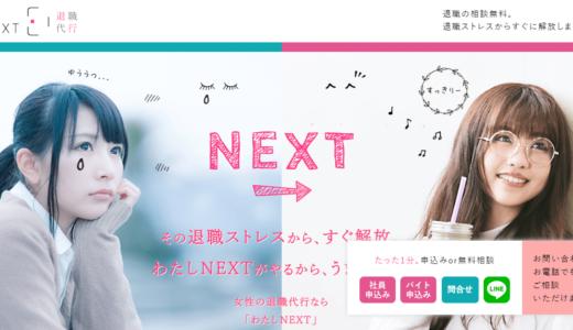 【2020年最新】女性の退職代行「わたしNEXT」の口コミ・評判は?特徴やメリット・デメリットを徹底解説!
