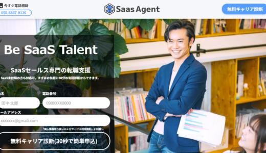 SaaS営業職専門の転職支援「Saas Agent」の口コミ・評判は?特徴やメリット・デメリットを徹底解説!