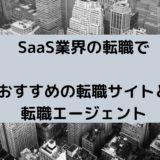 【2021年最新】SaaS業界に転職したい人におすすめの転職サイトと転職エージェント