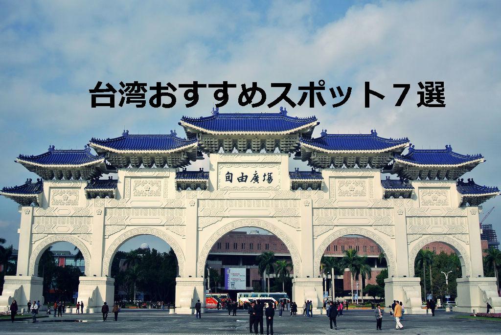 【台湾】台北近郊のおすすめ観光スポット7選