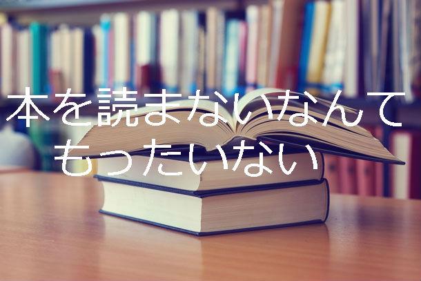 本を読んで行動しないのは良くないけど、もっと良くないのは全く本を読まないこと
